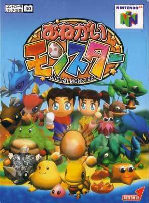 Box-Art-Onegai-Monster-JP-N64.jpg