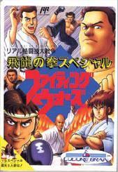 Hiryuu no Ken Special - Fighting Wars (Cover).jpg