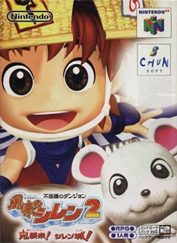 Box-Art-JP-Nintendo-64-Fushi-no-Dungeon-Furai-no-Siren-2.png