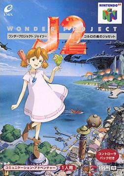 Box-Art-Wonder-Project-J2-JP-N64.png