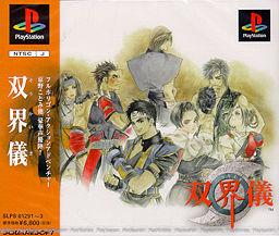 Front-Cover-Soukaigi-JP-PS1.jpg