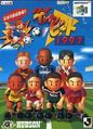 Box-Art-J-League-Eleven-Beat-1997-JP-N64.jpg