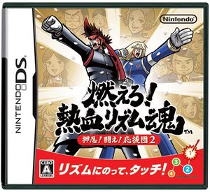 Front-Cover-Moero!-Nekketsu-Rhythm-Damashii-Osu!-Tatakae!-Ouendan-2-JP-DS.jpg