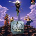 Front-Cover-Arc-the-Lad-JP-PS1.jpg