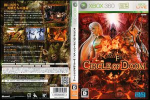 Full-Cover-Kingdom-Under-Fire-Circle-of-Doom-JP-X360.jpg
