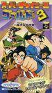 Box-Art-Super-Chinese-World-3-JP-SFC.jpg