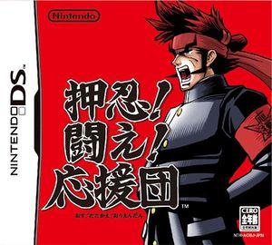 Box-Art-Osu!-Tatakae!-Ouendan-JP-DS.jpg