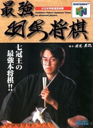 Box-Art-Saikyo-Habu-Shogi-JP-N64.jpg