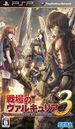 Front-Cover-Valkyria-Chronicles-3-JP-PSP.jpg