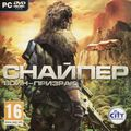 Front-Cover-Sniper-Ghost-Warrior-RU-PC.jpg