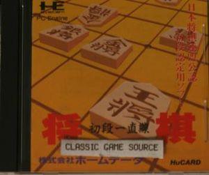 MahjongGakuenPCE.jpg