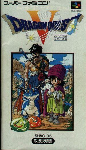 Front-Cover-Dragon-Quest-V-JP-SFC.jpg