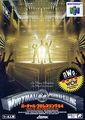 Box-Art-Virtual-Pro-Wrestling-64-JP-N64.png
