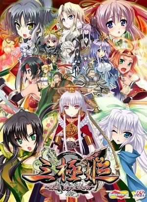 Sankyoku Hime - package.jpg