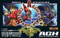 Front-Cover-Advance-Guardian-Heroes-JP-GBA.jpeg