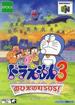 Front-Cover-Doraemon-3-JP-N64.png