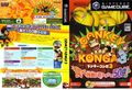 Full-Cover-Donkey-Konga-3-All-You-Can-Eat!-Spring-50-Song-Mix-JP-GC.jpg