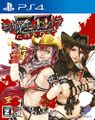 Front-Cover-Onechanbara-Z2-Chaos-JP-PS4.jpg