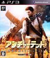 Front-Cover-Uncharted-3-Drake's-Deception-JP-PS3.jpg