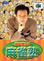 Box-Art-Ide-Yosuke-no-Mahjong-Juku-JP-N64.jpg