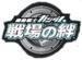 Gundamkizuna logo.png