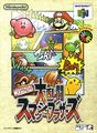 Box-Art-Super-Smash-Bros.-JP-N64.jpg