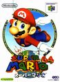 Box-Art-Super-Mario-64-JP-N64.jpg