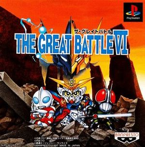 Front-Cover-The-Great-Battle-VI-JP-PS1.jpg