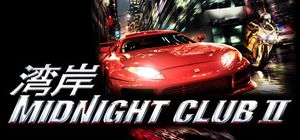 Steam-Logo-Midnight-Club-II-INT.jpg