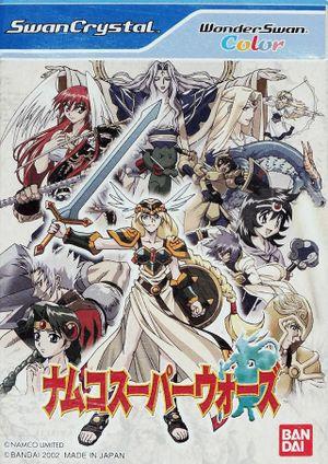 Namco Super Wars Cover.jpg.jpg