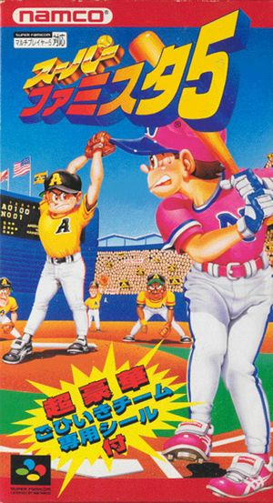 Super Famista 5.jpg