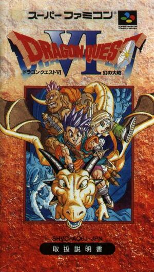 Front-Cover-Dragon-Quest-VI-JP-SFC.jpg