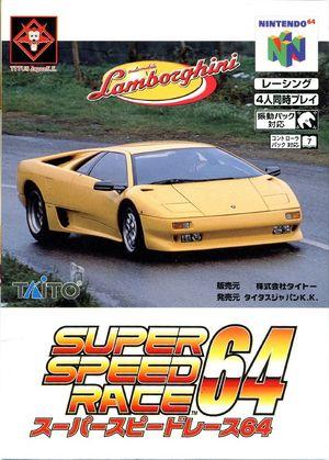 Box-Art-Super-Speed-Racer-64-JP-N64.jpg