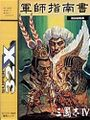 Box-Art-Romance-of-the-Three-Kingdoms-IV-Wall-of-Fire-JP-32X.jpg