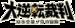 Logo-Dai-Gyakuten-Saiban-Naruhodō-Ryūnosuke-no-Bōken.png