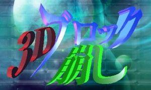 Logo-3D-Block-Kuzushi.jpg