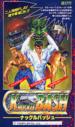 KnuckleBash arcadeflyer.png