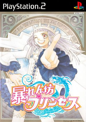 Front-Cover-Abarenbou-Princess-JP-PS2.jpg