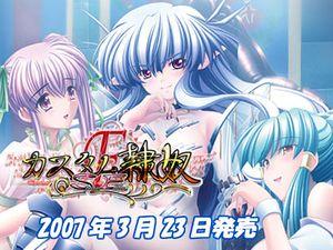Custom Slave Fantasy Special Edition - 0.jpg