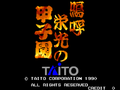 14091-Ah Eikou no Koshien Japan-1.png
