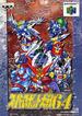 Box-Art-Super-Robot-Wars-64-JP-N64.png