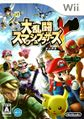 Front-Cover-Super-Smash-Bros-Brawl-JP-Wii.jpg