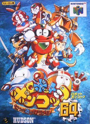 Box-Art-Robot-Ponkottsu-64-JP-N64.jpg