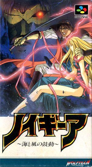 Front-Cover-Neugier-Umi-to-Kaze-no-Koudou-JP-SNES.jpg