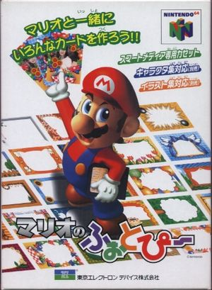 Box-Art-JP-Nintendo-64-Mario-No-Photopi.jpg