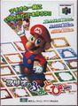 Box-Art-JP-Nintendo-64-Mario-No-Photopi.jpg