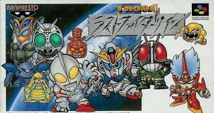 Box-Art-The-Great-Battle-II-Last-Fighter-Twin-JP-SFC.jpg