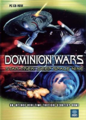 Front-Cover-Star-Trek-Deep-Space-Nine-Dominion-Wars-EU-PC.png