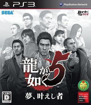 Yakuza-5-Box-art.jpg