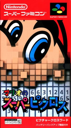 Box-Art-Mario's-Super-Picross-JP-SFC.jpg